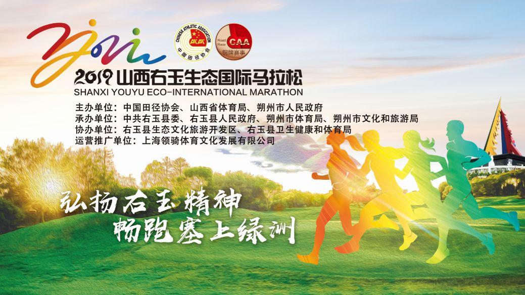 2019山西右玉生态国际马拉松正在报名中 畅跑塞上绿洲