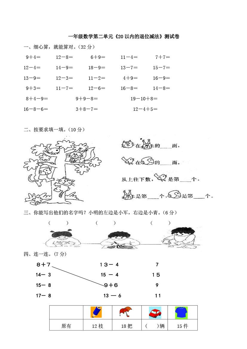 部编人教版小学一年级数学下册测试卷,包含单元 期中 期末