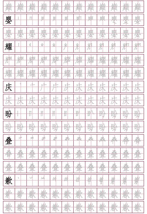 部编版三年级语文下册生字笔顺 生字表识字表,给孩子收藏复习用