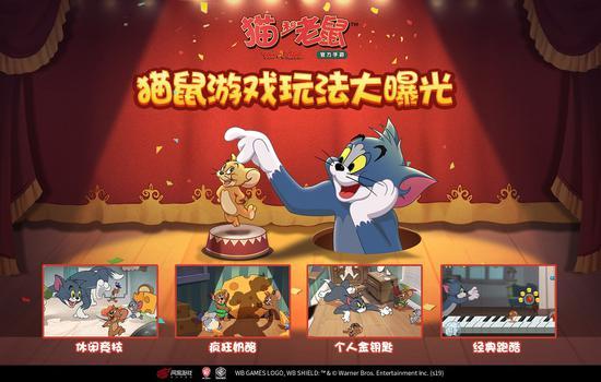 <b>猫鼠世界过足瘾《猫和老鼠》玩法大揭秘</b>