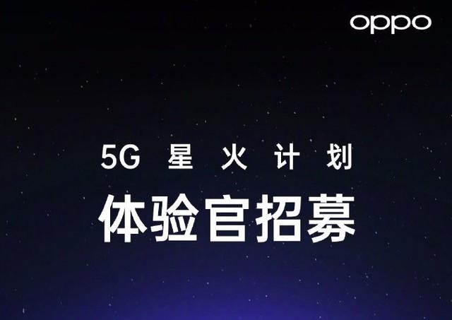 OPPO启动5G星火计划招募 提前体验5G网络
