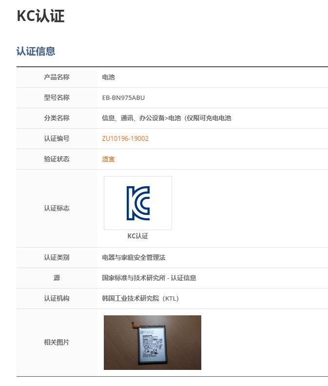 三星Note10 Pro电池获韩国认证:4500mAh确认