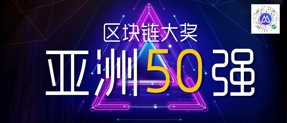 亚洲区块链50强评选升温,链塔大会6月15日揭晓结果