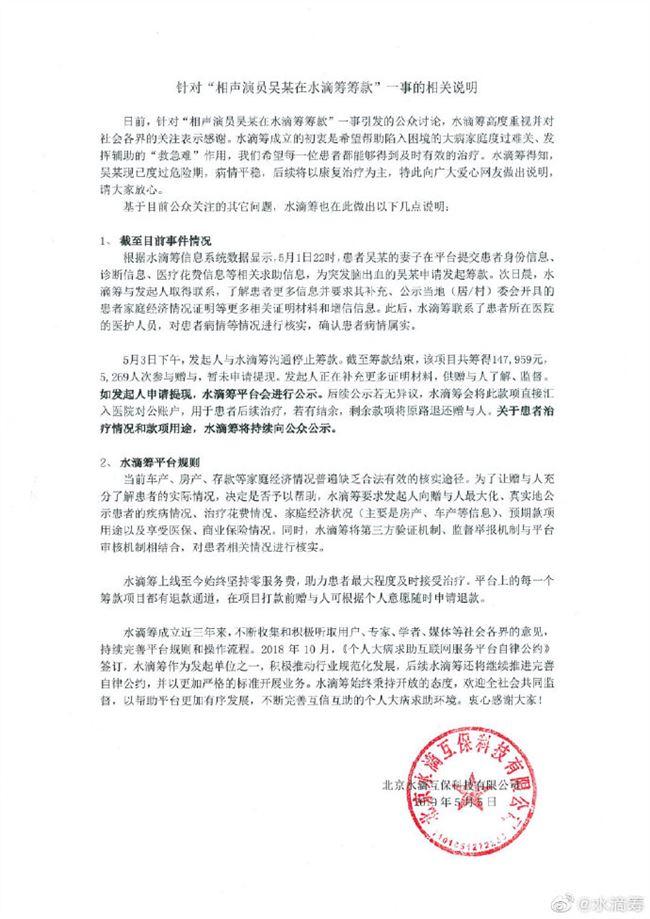 """民政部回应""""德云社演员众筹"""":将修订自律公约 完善自律机制"""