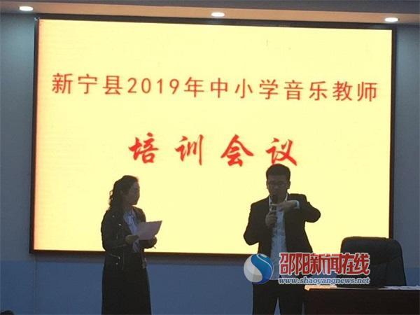 新宁县教育局举行中小学音乐教师培训促进教师专业成长