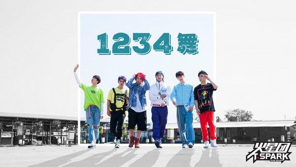 《1234舞》MV正式上线 与火星团一起开始跳舞