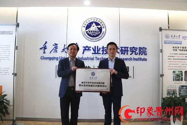 渝黔合作新篇章  重庆大学产研院与贵阳摩米达成战略合作