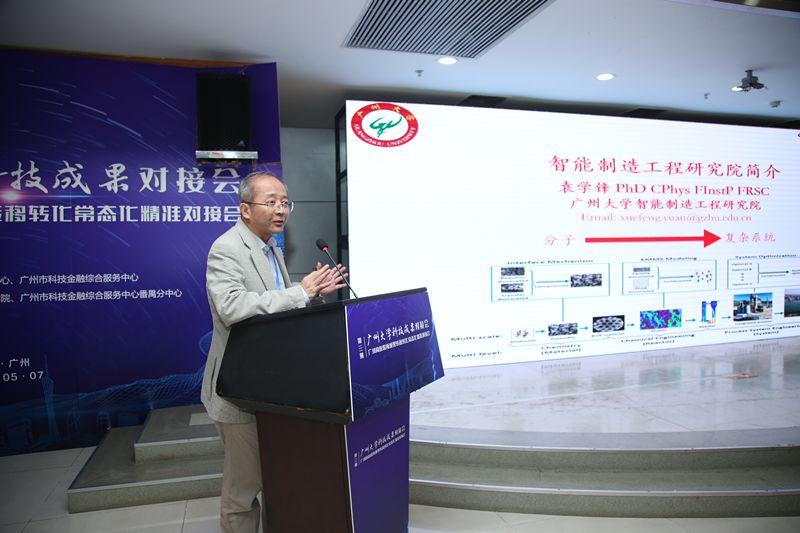 <b>火热!广州大学科技成果对接会--广州高</b>