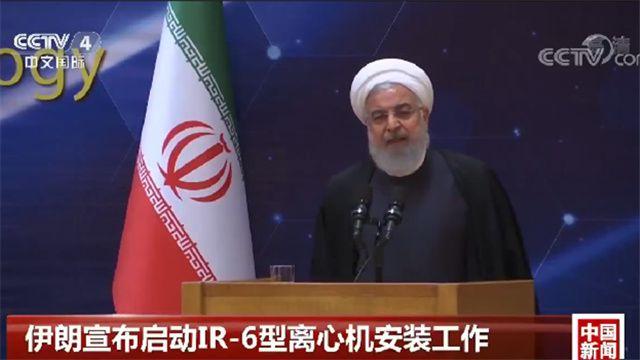<b>极限施压下伊朗会重启浓缩铀研发核弹</b>