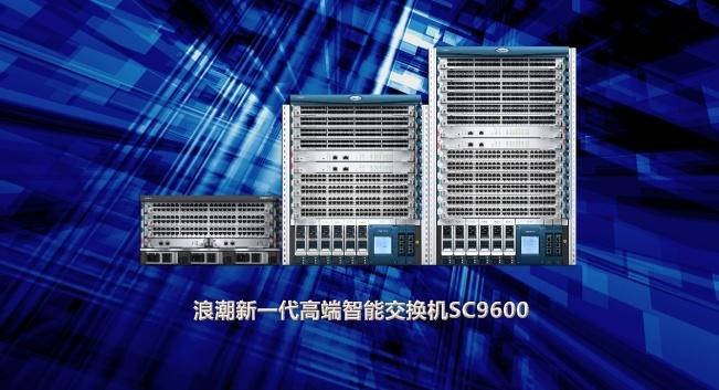 围观!浪潮网络发布新一代高端智能交换机产品SC9600