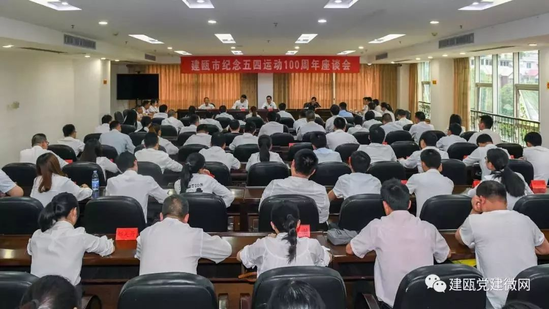 建瓯市召开纪念五四运动100周年座谈会