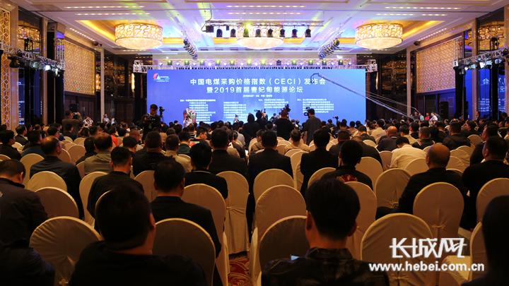 中国电煤采购价格指数(CECI)曹妃甸指数正式发布