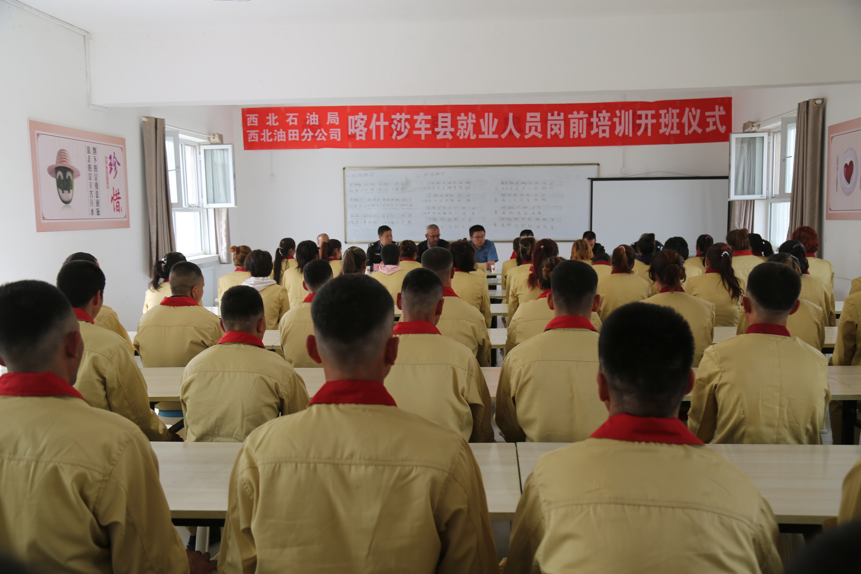 中国石化西北油田:助推深度贫困地区劳动力稳定就业