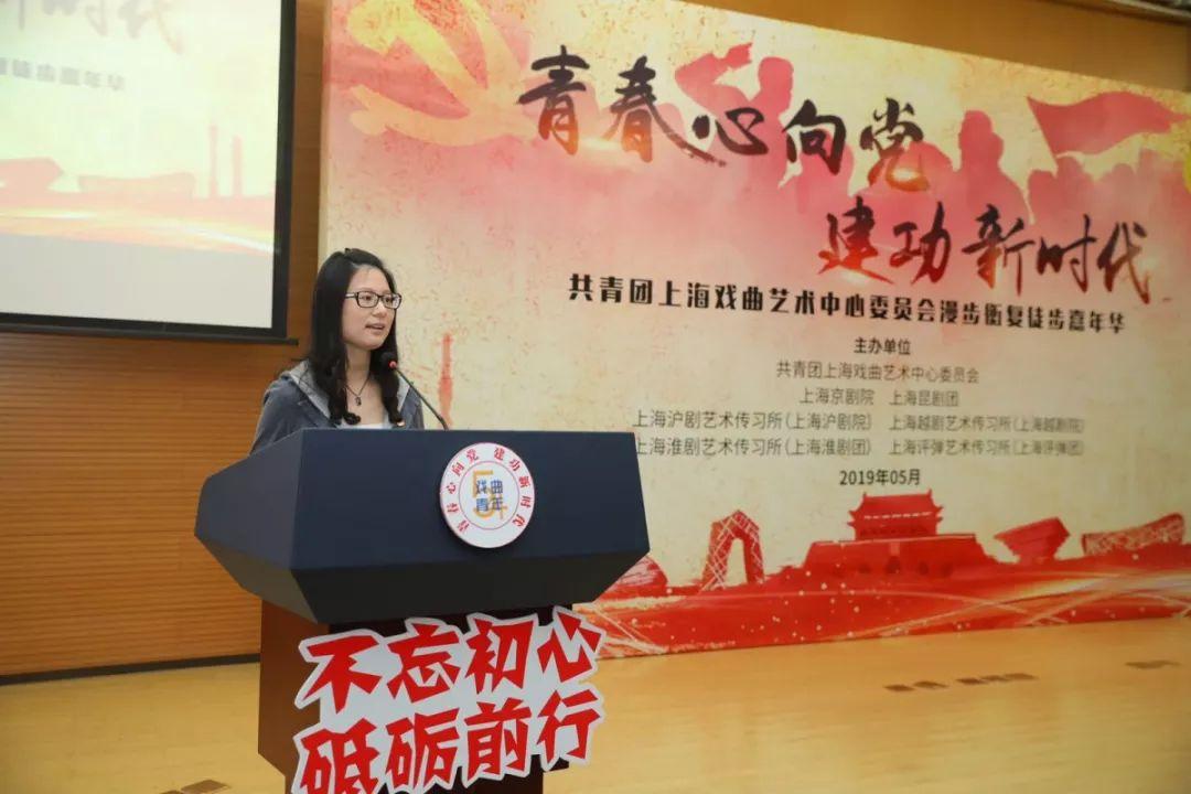 基层动态|上海戏曲艺术中心团委:青春心向党