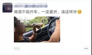 朋友喝酒开车他发朋友圈炫耀,却把自己坑进了公安局