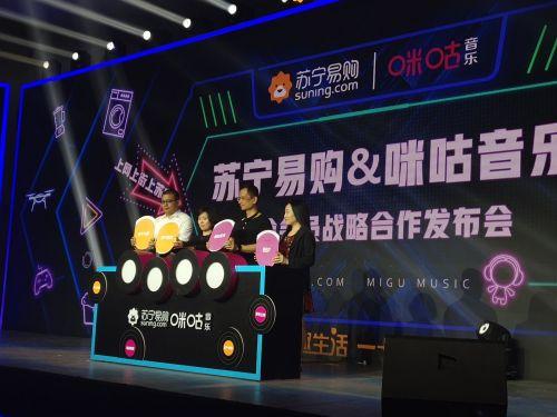"""苏宁、咪咕音乐联手推""""卡王""""联合会员,199元含三项权益"""