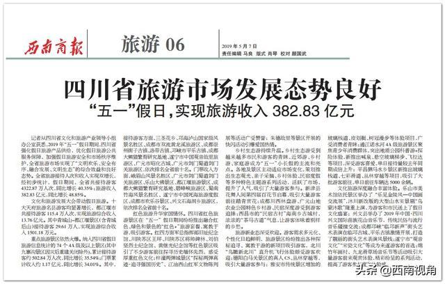 """西南商报:四川省旅游市场发展态势良好 """"五一""""假日实现旅游收入382.83亿元"""