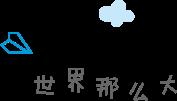 错峰出游~欢聚长隆!家庭票低至699元畅玩珠海长隆!