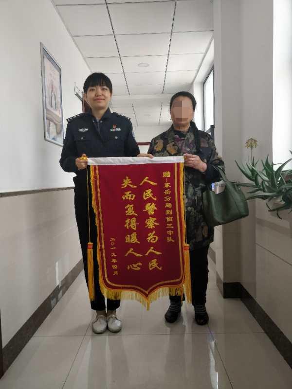 七旬老人遭遇电信诈骗被骗三千元 东岳民警历时四年终追回