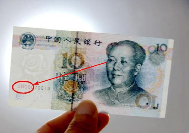 """<b>10元纸币出现这两个""""字母""""别再花掉,一张能卖到580元</b>"""