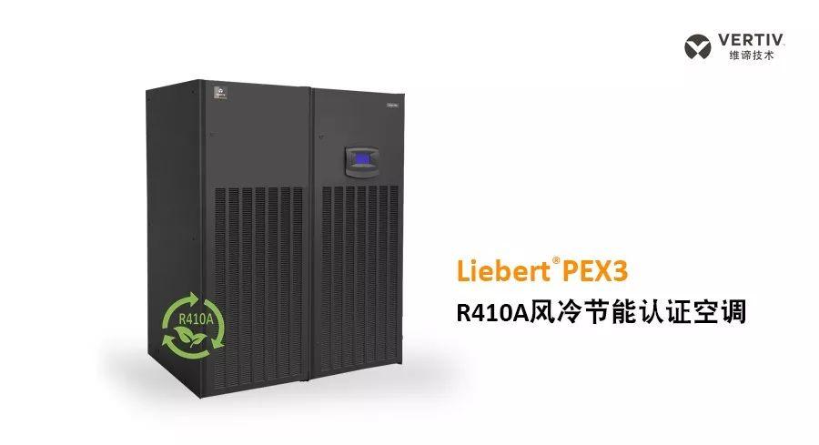 节能至臻体验,Liebert®PEX3 R410A系列风冷节能认证空调