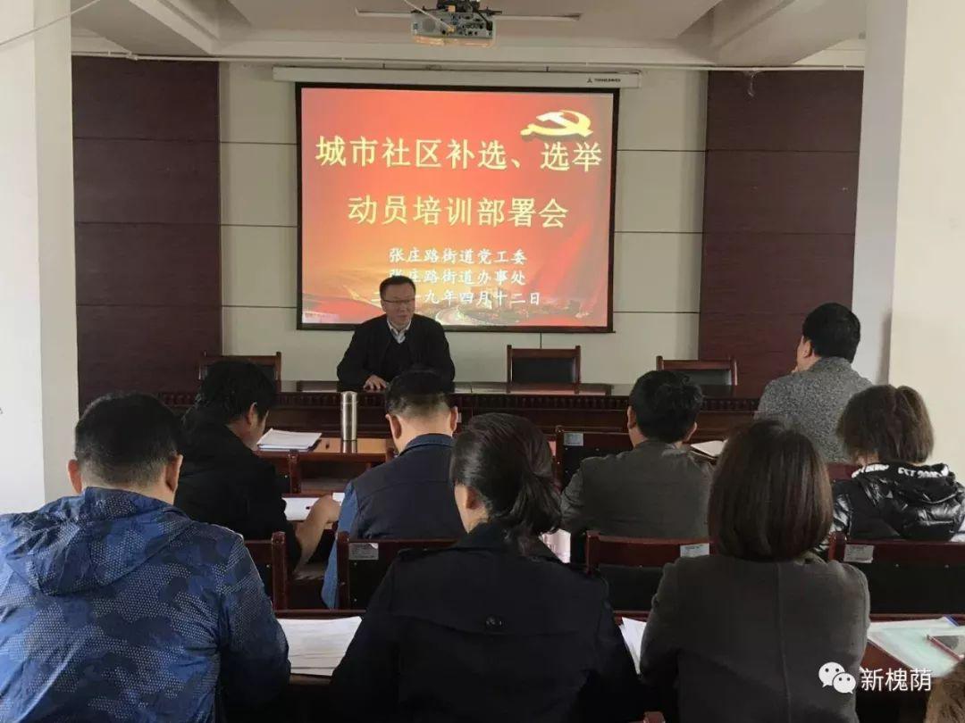 张庄路街道城市社区第十届居委会选举工作圆满结束
