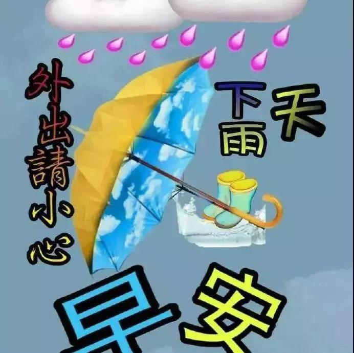 最新漂亮下雨天关心问候祝福表情图片 最美早安祝福语图片带字温馨图片