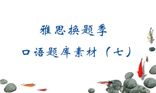 雅思口语新题库素材(七)