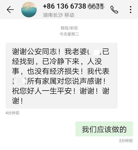 """不法分子冒充公安发布""""网络逮捕令"""" 长沙一财务主管险被骗"""