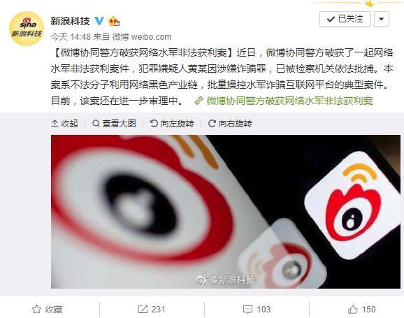 微博协同警方破案 非法获利网络水军被批捕
