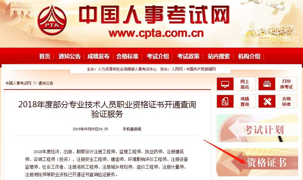 中国人事网:造价师、建造师等17类证书,可以在线查真伪!