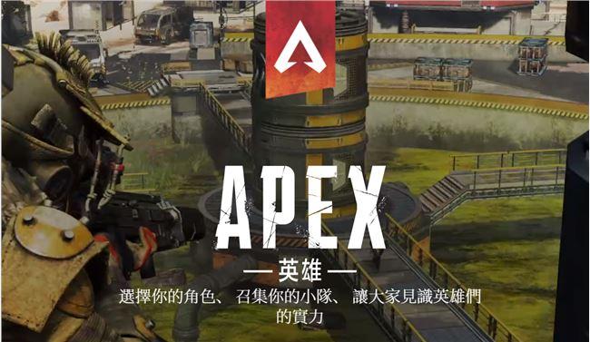 EA 计划为《Apex 英雄》推出手机版
