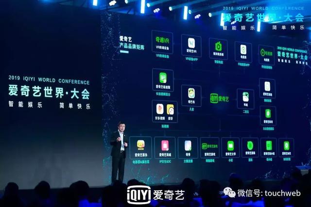 爱奇艺首次全面展示娱乐产品品牌矩阵龚宇:创新驱动共赢生态