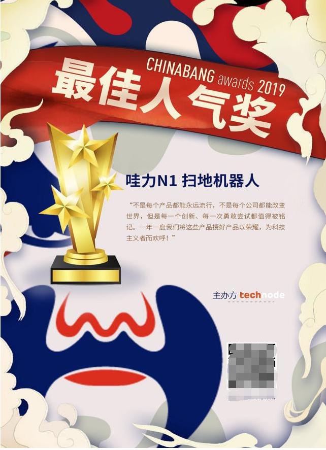 哇力机器人斩获ChinaBang Awards 2019 年度最佳人气奖