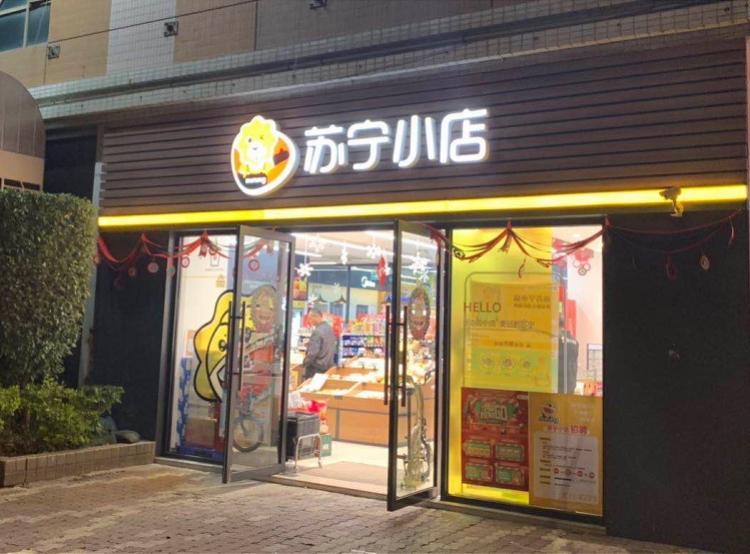 超市业七十二变!新品牌、新业态大举杀入广州市场