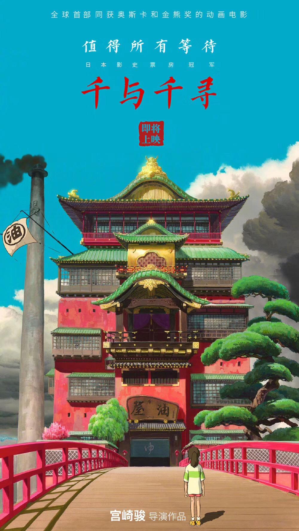 時隔18年,宮崎駿經典動畫《千與千尋》確認引進內地_日本
