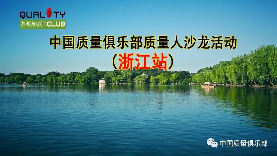 <b>【5月25日】中国质量俱乐部区域质量人沙龙活动(浙江站)</b>
