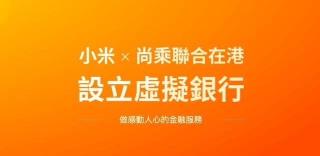 小米虚拟银行牌照获批 6个月内上线服务