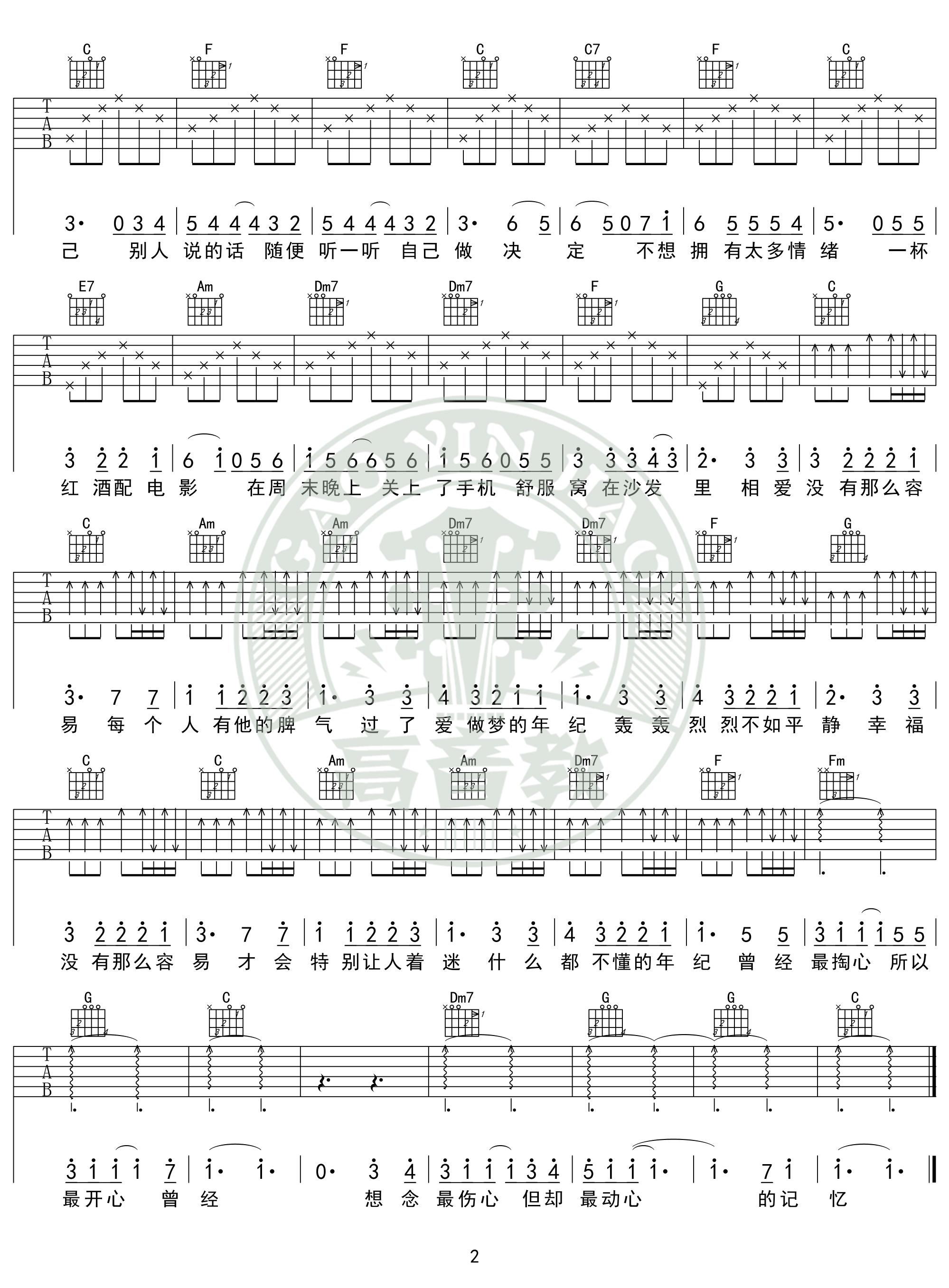 黄小琥 没那么简单 吉他谱c调入门版 高音教编配 猴哥吉他教学