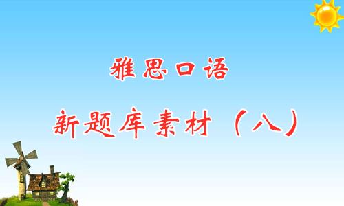 雅思口语新题库素材(八)