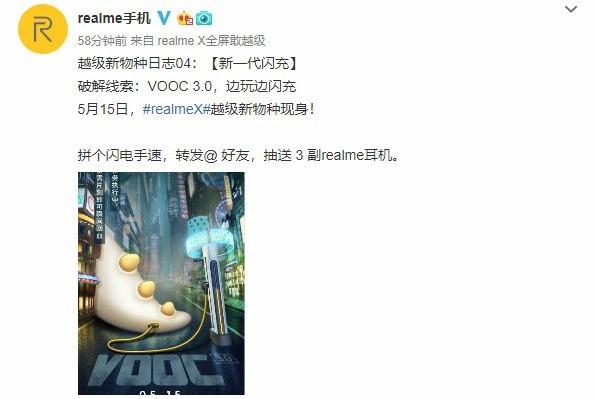realme官方爆料第四弹:搭载VOOC 3.0
