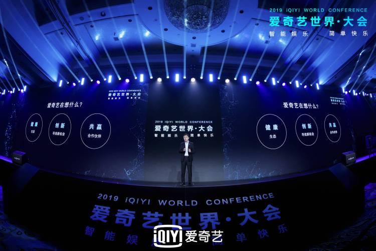 2019爱奇艺世界•大会开幕:产品品牌矩阵亮相 健康生态创造多方共赢价值