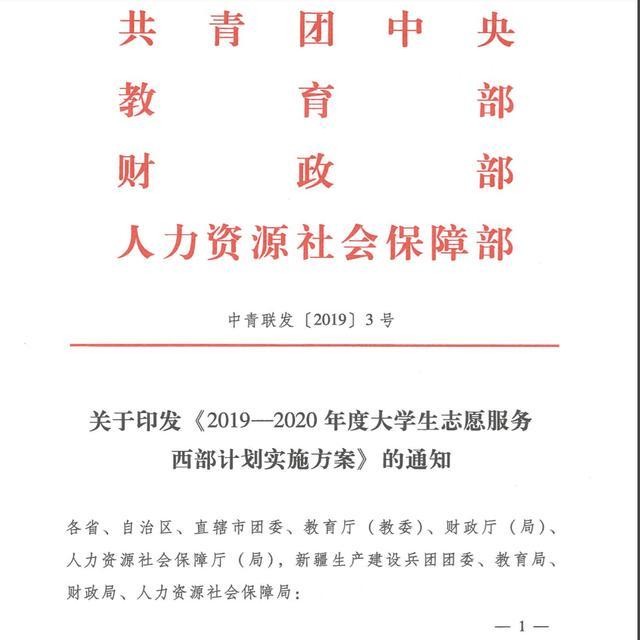 GO!大学生志愿服务西部计划招2万人,最高补贴4万元/年