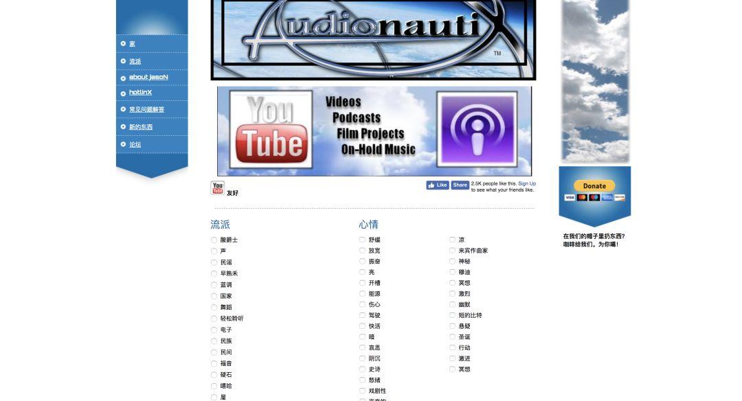 AudionautiX 免费商业背景音乐