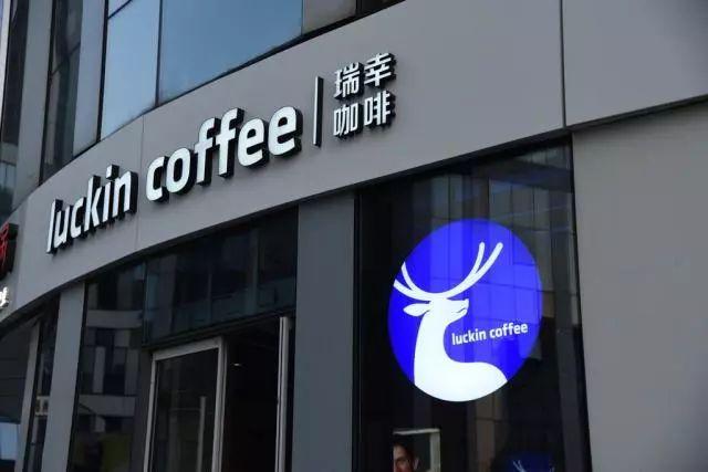 <b>瑞幸咖啡将于5月17日在美上市,最后两周财技大招频出</b>