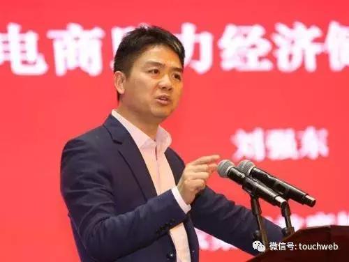 京东最新股权曝光:刘强东持股15.4% 拥有79%投票权