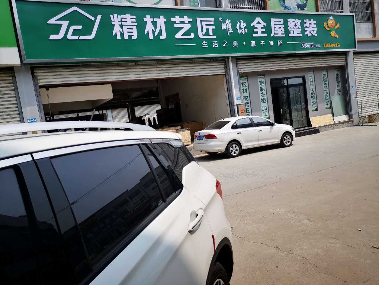 中國板材十大品牌