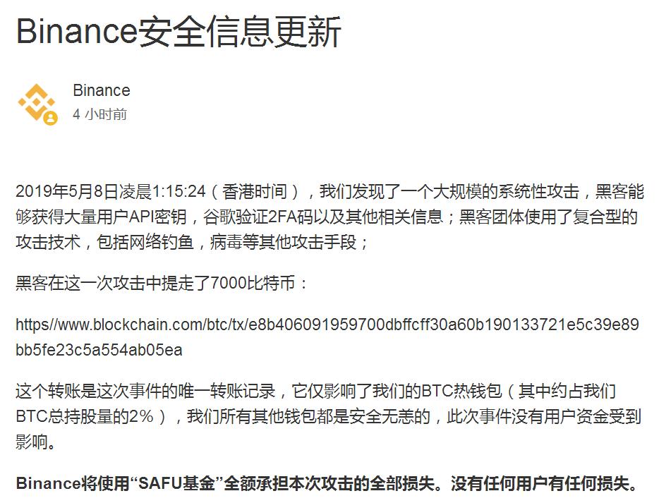 423期:币安被盗透露的信息