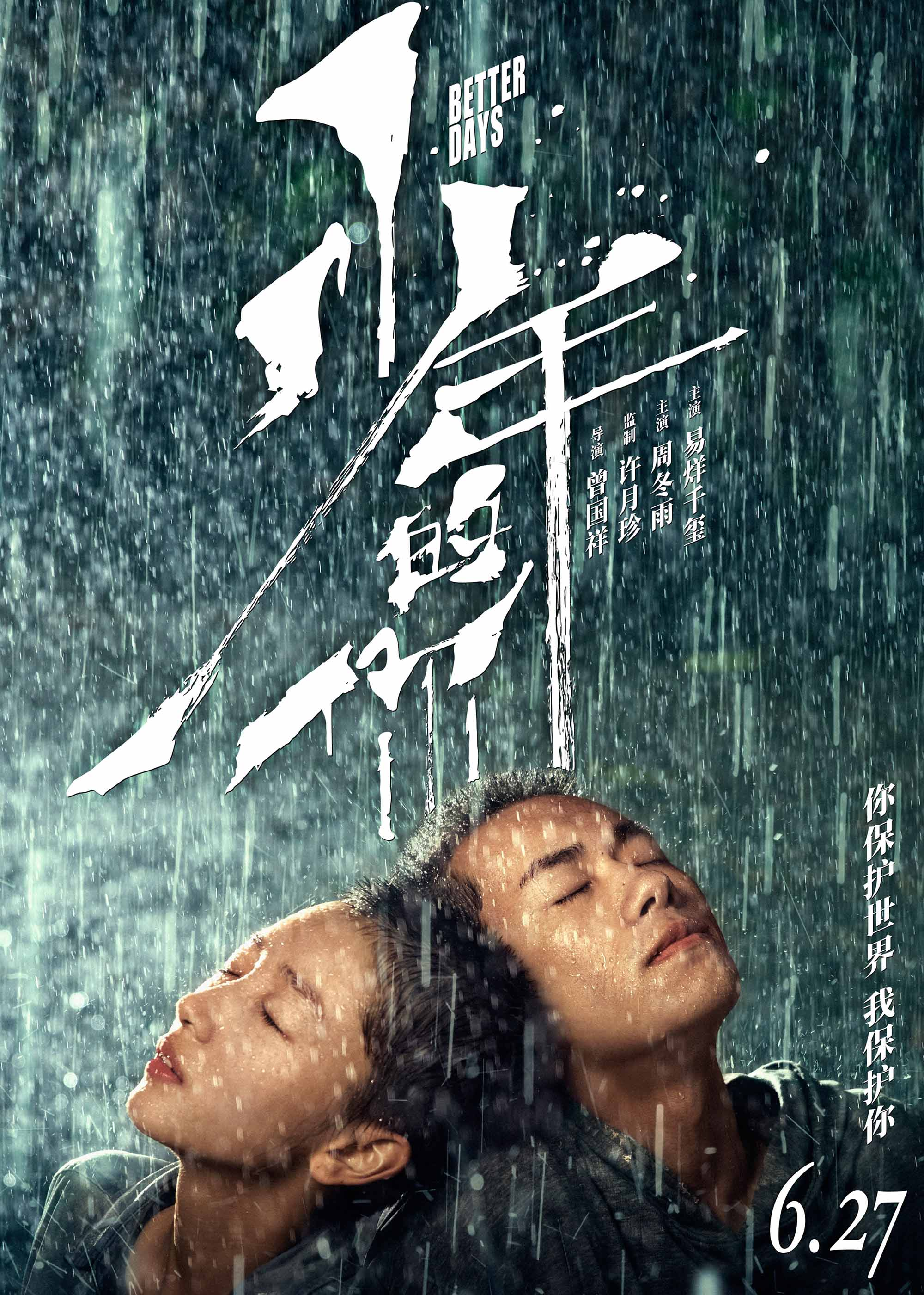 《少年的你》定档6月27日,周冬雨、易烊千玺寸头亮相