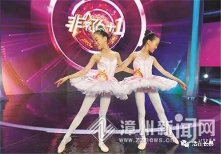 漳州:一对双胞胎芭蕾小姐妹跳上央视大舞台